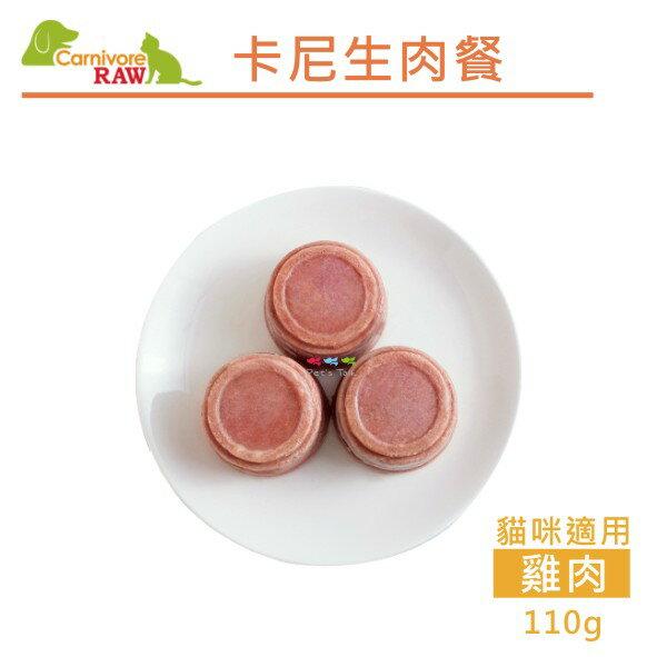Carnivore RAW卡尼生肉餐- 雞肉生肉餐110g 犬貓適合 Pet's Talk 0