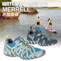MERRELL WATERPRO MAIPO 2 女款 水陸兩棲 多功能運動 溯溪鞋 抓地佳 登山鞋 健走鞋 兩色可選@(J19)LuckyShop
