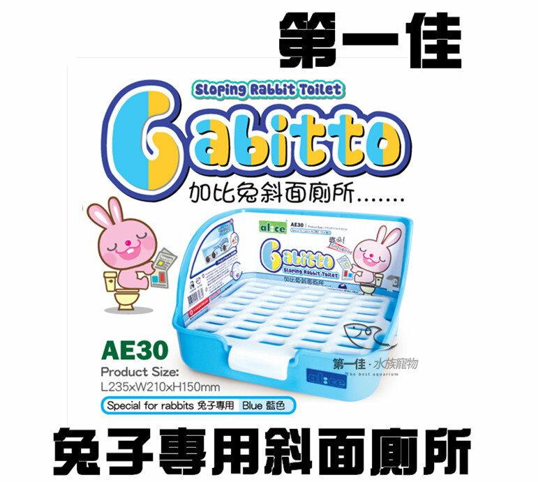 [第一佳水族寵物]艾妮斯Alice 加比兔斜面廁所AE30粉藍 (兔便盆)特殊設計.方便清理.抗菌塑膠材.兔子兔用