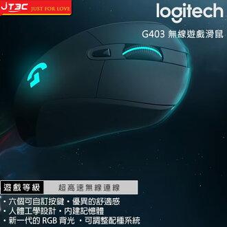【最高現折$850】羅技 G403 PRODIGY 無線遊戲滑鼠