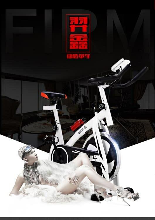 羿鑫動感單車超靜音家用室內健身車健身器材運動腳踏自行車HM   秋冬新品特惠