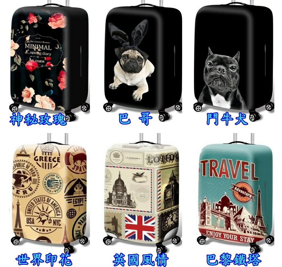 3D系列 行李套 行李箱保護套 行李箱套 旅行箱套 防塵套 加厚耐磨【櫻桃嚴選】雙側隱形拉鏈 18吋20吋24吋25吋28吋29吋