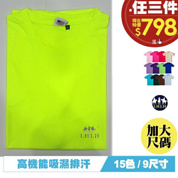 吸濕排汗慢跑運動上衣排汗衣大尺碼 螢光黃