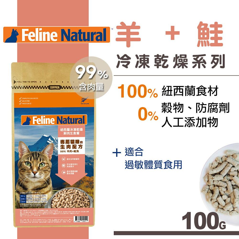 【SofyDOG】K9 Feline 紐西蘭貓糧生食餐(冷凍乾燥) 羊+鮭 100g - 限時優惠好康折扣