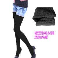 保暖推薦刷毛褲推薦到加厚刷毛褲襪 搖立絨內刷毛 義大利機台 全程台灣製造生產就在緹朵拉生活館推薦保暖推薦刷毛褲