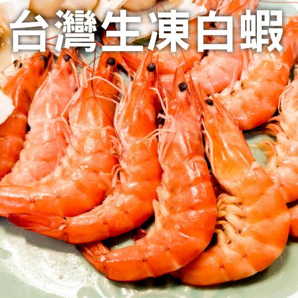 極好食?台灣嚴選生凍白蝦-250g±10%/盒(約13-15尾)★1月限定全店699免運