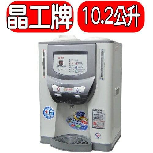 可議價★回饋15%樂天現金點數★晶工牌【JD-4203】光控溫熱全自動開飲機