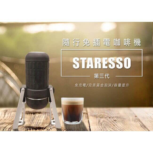 Staresso最新第三代手壓咖啡機 迷你咖啡機 外出旅行 出差露營必備『93 Coffee Wholesale』