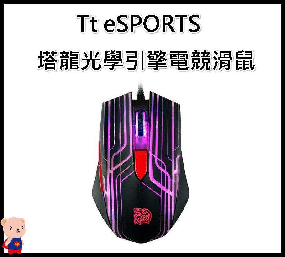鼠标 Tt eSPORTS 塔龙光学引擎电竞鼠标 左右手通用 曜越 塔龙 电竞鼠标 键盘 电竞 光学鼠标
