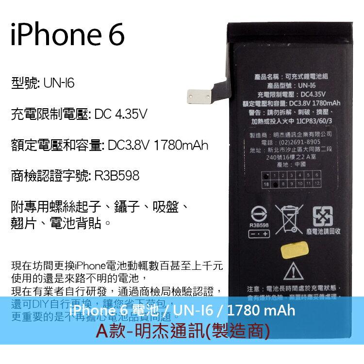 BSMI Apple 內置電池 iPhone 6 4.7吋 DIY電池組 拆機工具組 拆機零件 充電電池 鋰電池 更換 零循環