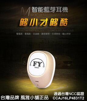 台灣品牌 FY-MINIC迷你超小入耳式立體聲藍芽耳機 支持通話、聲控接聽和聽音樂 左右耳都可戴 藍牙耳機 【風雅小舖】