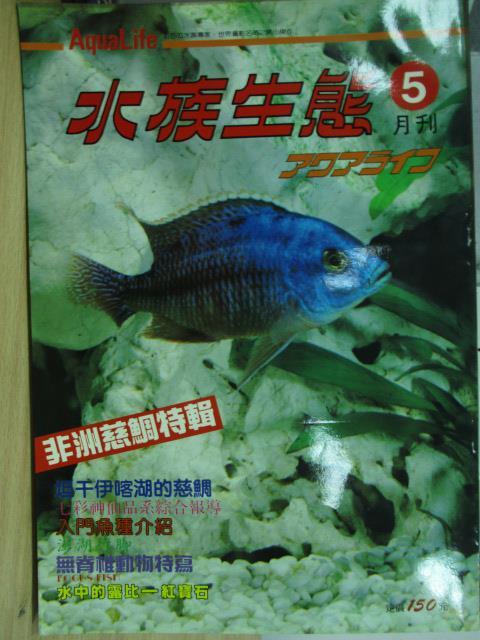 【書寶二手書T1/雜誌期刊_YKK】水族生態_1990/5_非洲慈鯛特輯II等