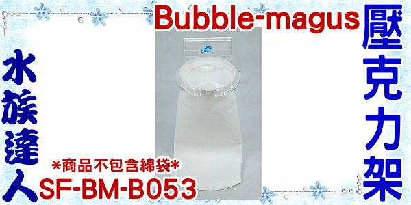 【水族達人】Bubble-magus BM《壓克力過濾袋架(網袋/綿袋用) SF-BM-B053》預訂制