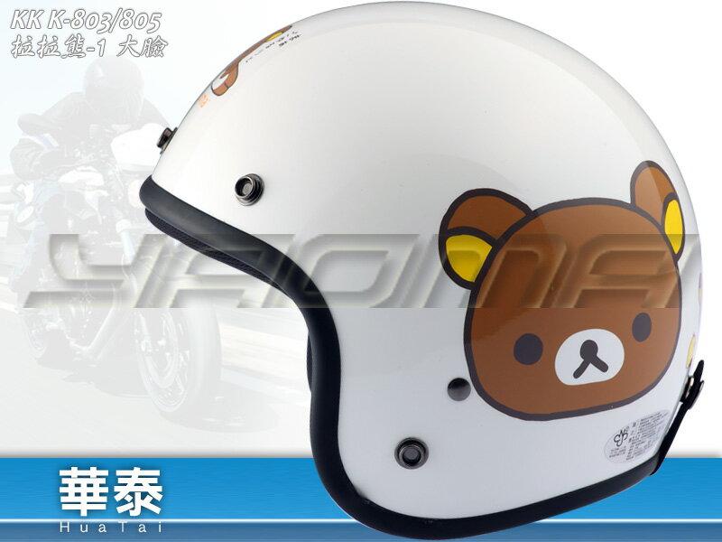 華泰安全帽 復古帽 | 拉拉熊 大頭 懶懶熊 白 RK-01【三麗鷗正版授權】『耀瑪騎士生活機車部品』