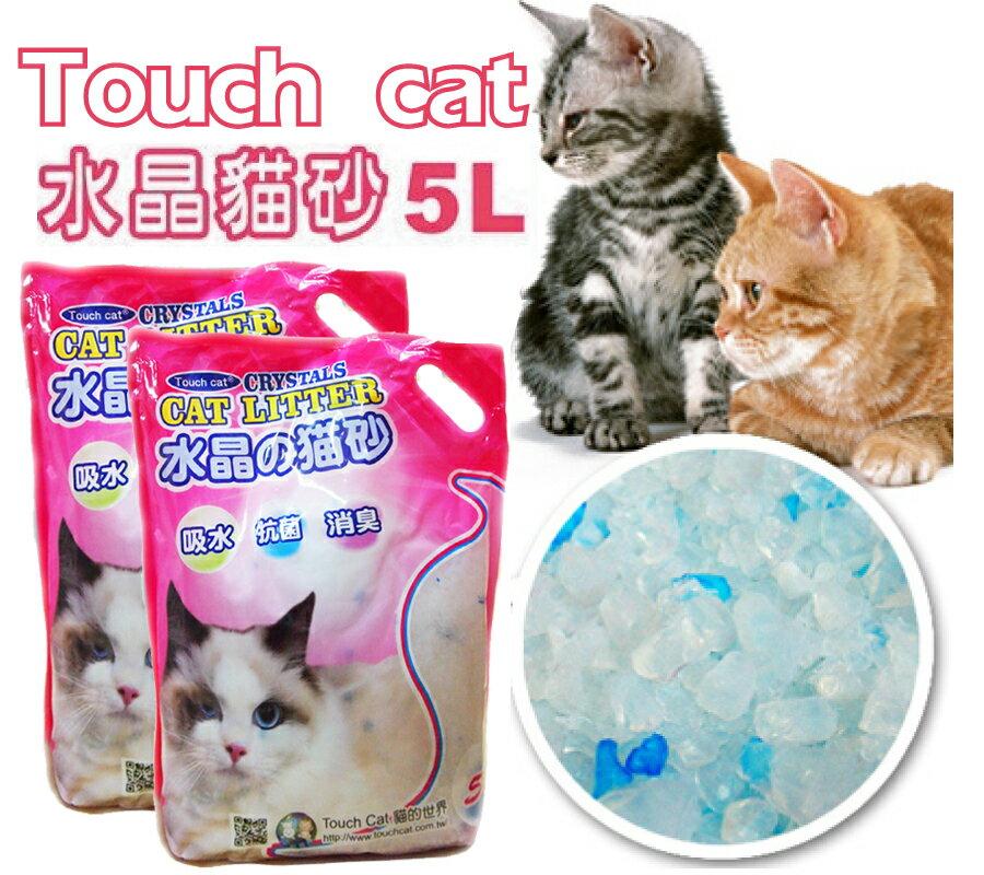 【買6包免運】Touch cat 水晶貓砂-5L -神奇水晶貓砂原味/單層或雙層貓砂盆用-5L