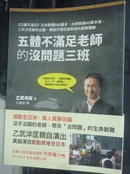 【書寶二手書T6/勵志_IQA】五體不滿足老師的沒問題三班_乙武洋匡