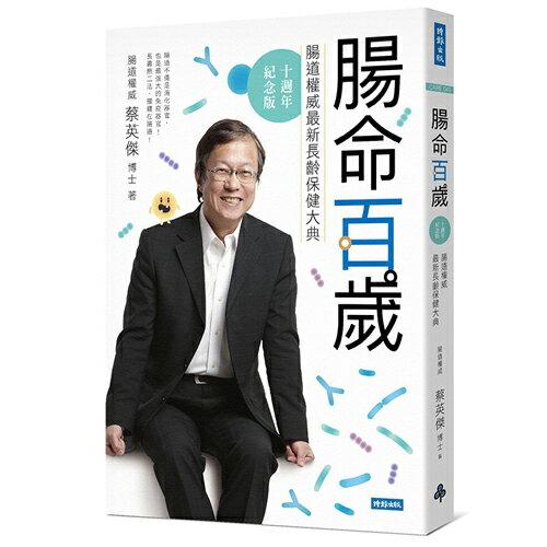 腸命百歲:腸道權威最新長齡保健大典【十週年紀念版】/蔡英傑