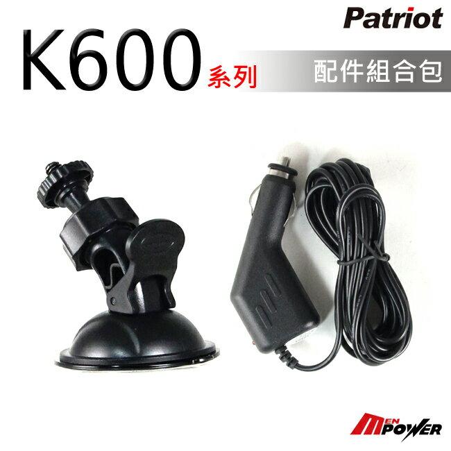 【禾笙科技】愛國者 K600 行車紀錄器 配件 吸盤+車充