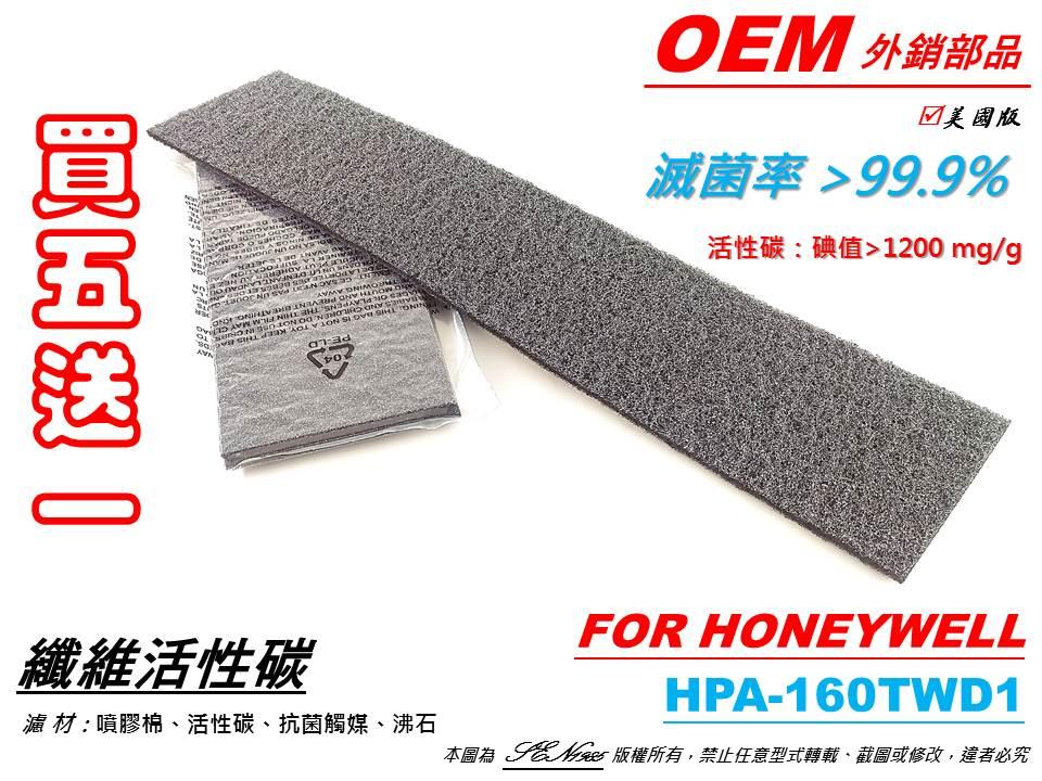 【米歐】SGS抗菌 買5送1 加強型 雙面抗菌沸石活性碳濾網 Honeywell HPA-160TWD1 Console160 空氣清淨機 同HRF-B1 CZ