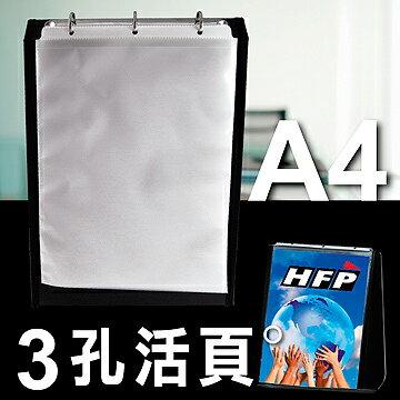 68折 HFPWP~10個量販~ HFPWP 站立式直式活頁資料簿 製 環保 100~AR