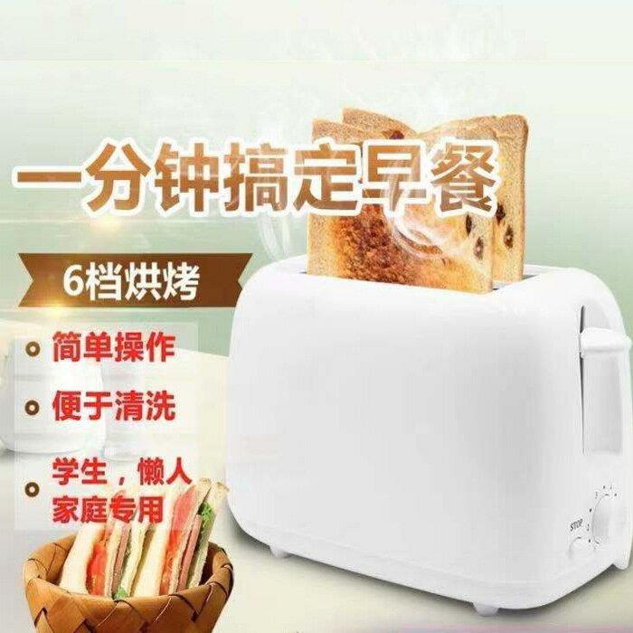 110V面包機家用加熱吐司機全自動早餐機三明治多士爐