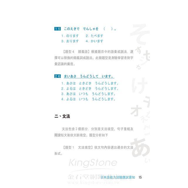 史上最強日檢N5文法+單字精選模擬試題 6