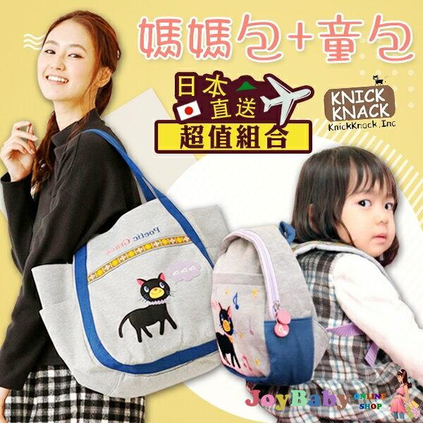 KNICKKNACK可愛親子包側背媽媽包+兒童後背包JoyBaby