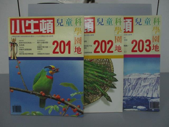 【書寶二手書T1/雜誌期刊_QOP】小牛頓_201~203期間_3本合售_森林中的花和尚-五色鳥等