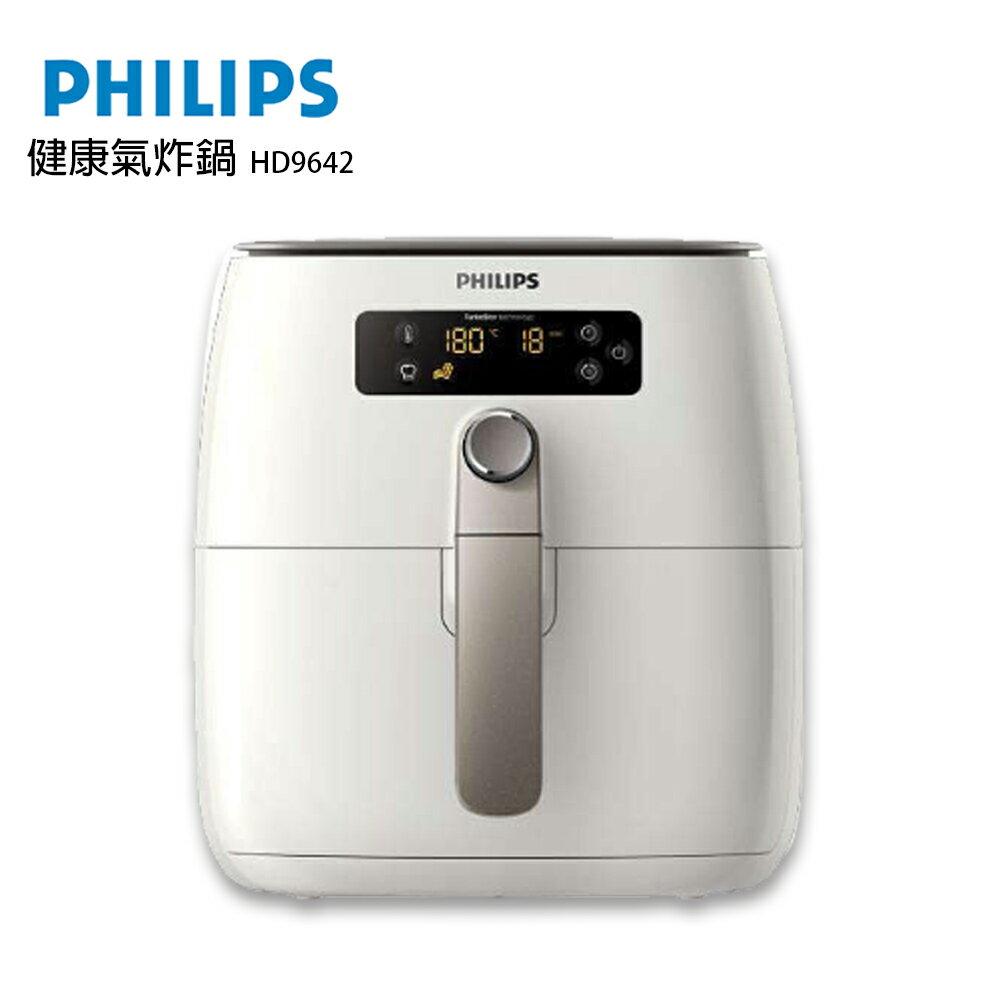 (促殺↘)【飛利浦PHILIPS】健康氣炸鍋HD9642