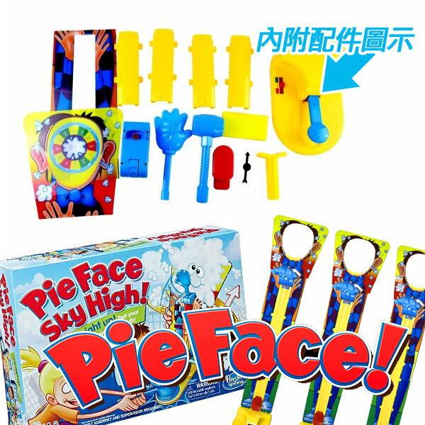 親子同樂 砸派機 Running Man 砸派遊戲 整人玩具 pie face【H00174】 2