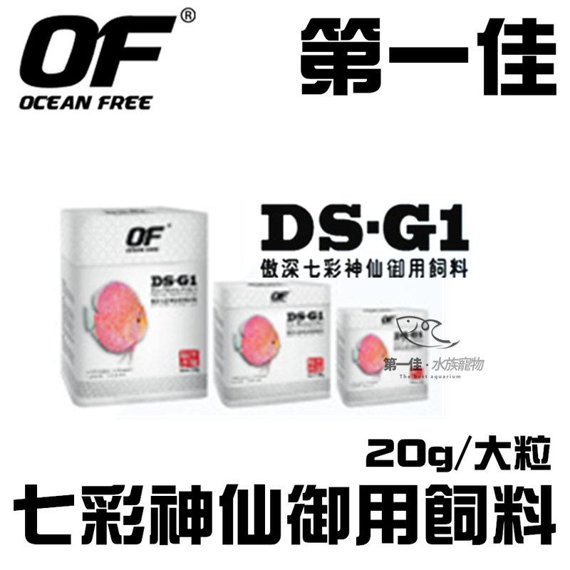 [第一佳水族寵物] 新加坡OCEAN FREE 七彩神仙御用飼料 20g/大粒