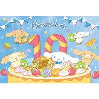 兒童節禮物Children's Day到Cinnamoroll歡慶10週年拼圖300片