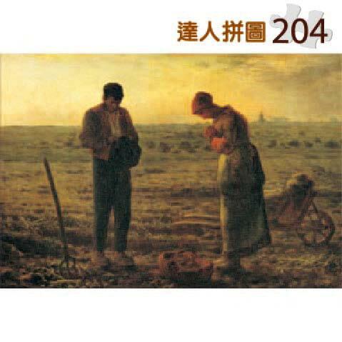 204片達人拼圖 名畫系列:米勒-晚禱