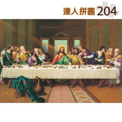 204片達人拼圖 名畫系列:達文西-最後的晚餐