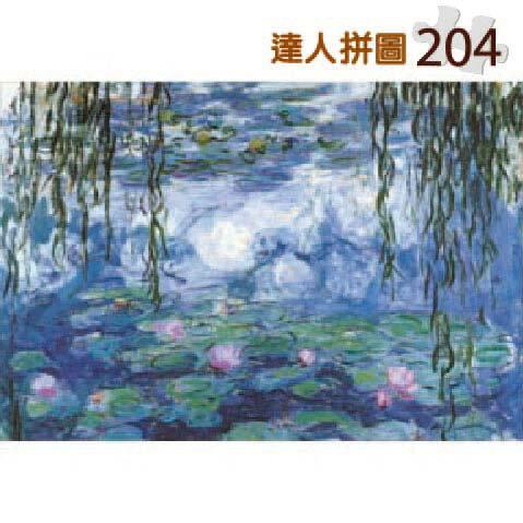 204片達人拼圖 名畫系列:莫內-睡蓮