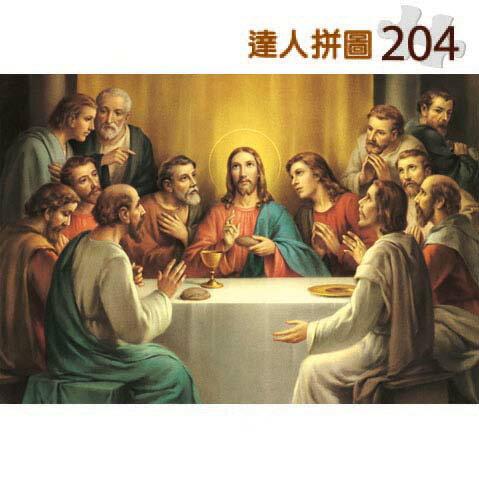 204片達人拼圖 名畫系列:最後晚餐 耶蘇與信徒