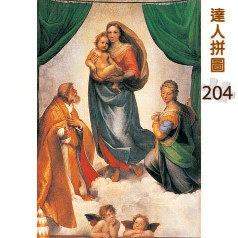 204片 拼圖 名畫系列:希斯汀聖母 The Sistine Madonna