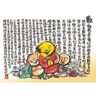 520片拼圖 游景翔創作系列:心經-笑自在(三人)