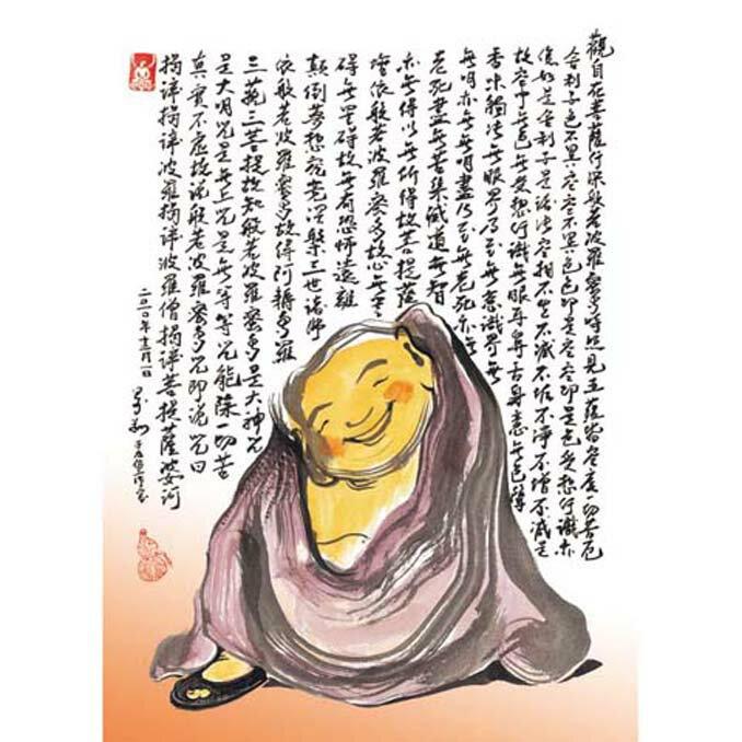 520片拼圖 游景翔創作系列:心經-笑開懷(一人)