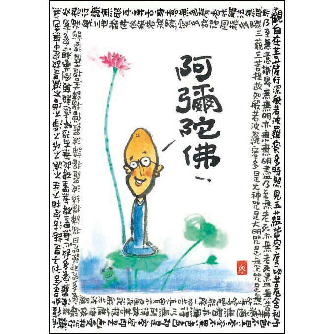 108片拼圖 游景翔創作系列:阿彌陀佛