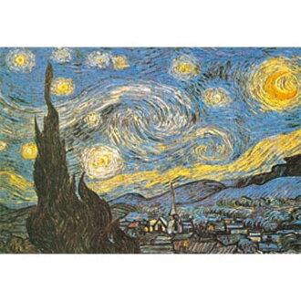520片夜光拼圖 名畫系列:梵谷-星夜