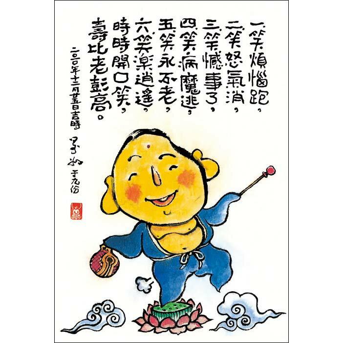 S300片拼圖 游景翔創作系列: 老實念佛