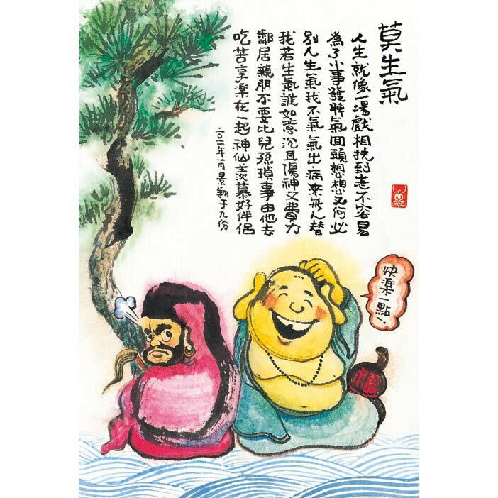 S300片拼圖 游景翔創作系列: 笑口常開
