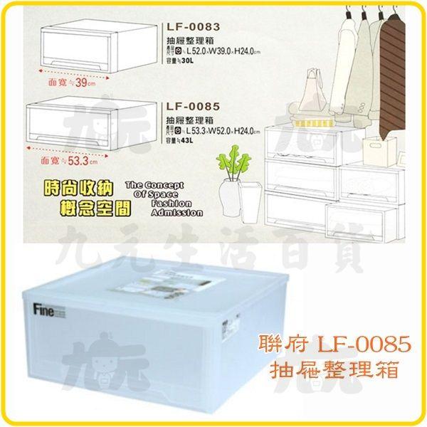 【九元生活百貨】聯府LF-0085抽屜整理箱置物收納LF0085
