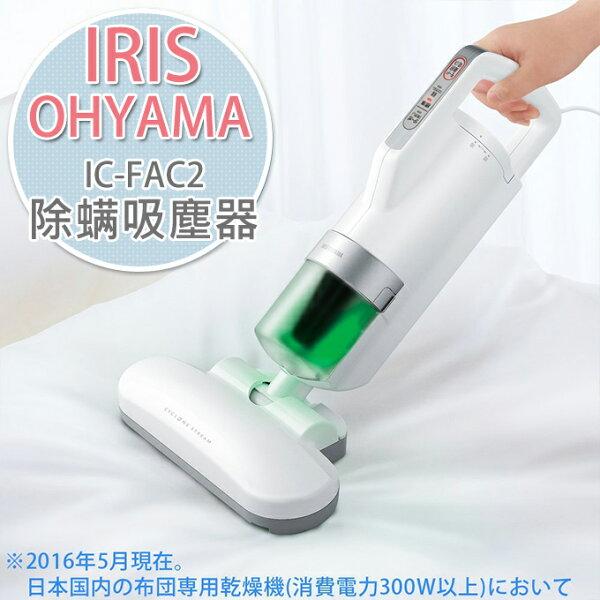 NORNS 【日本 IRIS IC-FAC2 手持除螨吸塵器】吸塵器 除塵螨機 OHYAMA