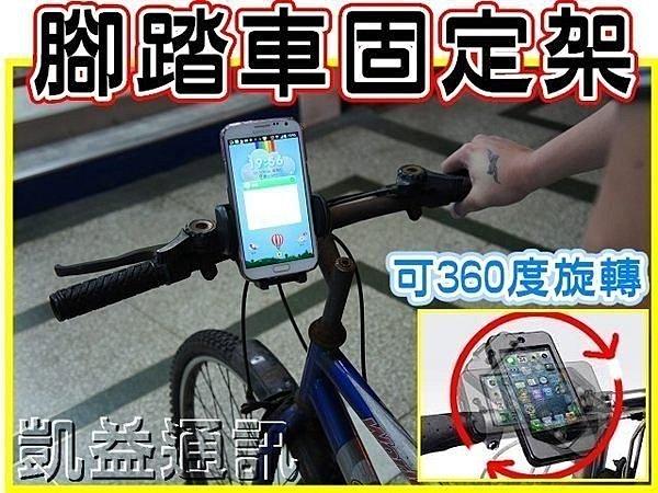 自行車_腳踏車_摩托車_電動車 車架/支架/手機架/固定座GPS Note3/iphone5s Z ZenFone 5【凱益】