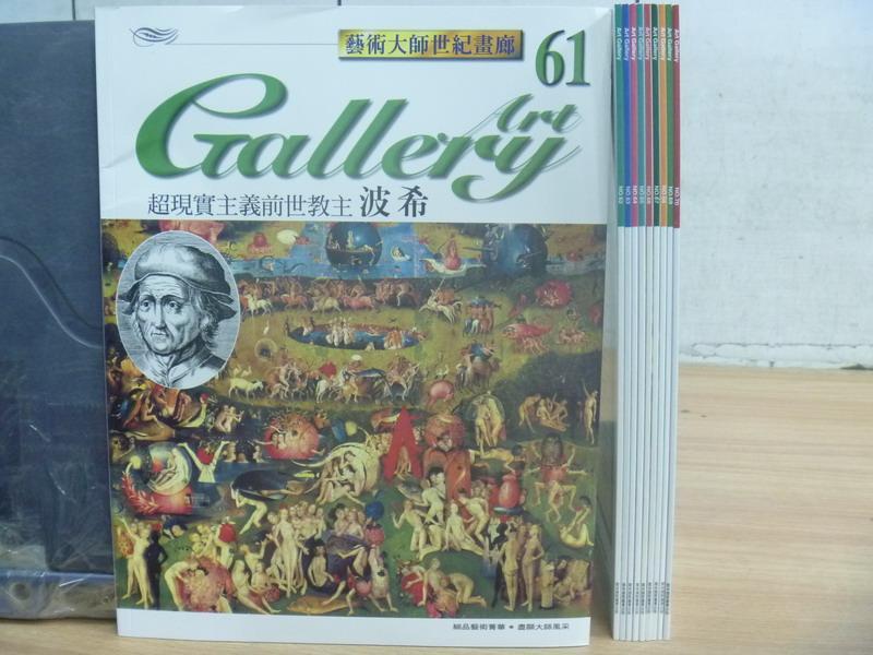 【書寶二手書T8/藝術_RGR】Gallery art_61~70冊間_共10本合售_超現實主義前世教主波希等