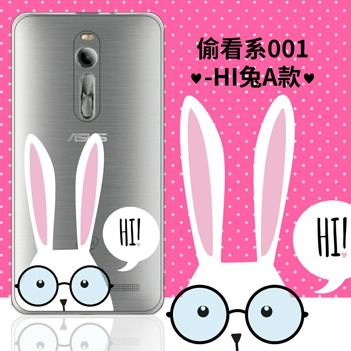 [ASUS] ✨ 偷看系透明軟殼 ✨ 日本工藝超精細[ZenFone2 Selfie,ZenFone2 go,ZenFone2 5吋,ZenFone2 5.5吋,ZenFone2 Laser 5吋,ZenFone2 Laser 5.5吋,ZenFone2 Laser 6吋,ZenFone6]