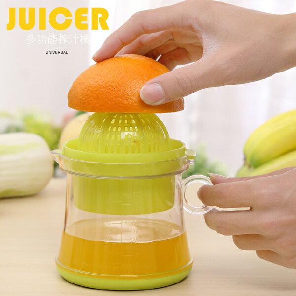 E&J【049089-01】多功能榨汁器*3入  隨機色;果汁機/柳丁