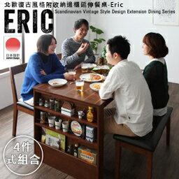 林製作所 株式會社:【日本林製作所】Eric北歐復古風格延伸餐桌-4件組(餐桌+椅子x2+長凳)
